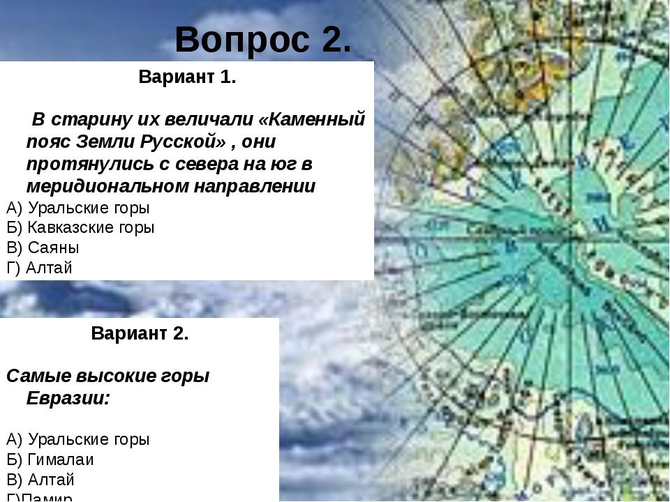 Вопрос 2. Вариант 1. В старину их величали «Каменный пояс Земли Русской» , он...