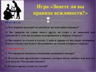 Ю н о ш а м: а) Кто первым выходит из автобуса: вы или ваша девушка? б) Вы ув