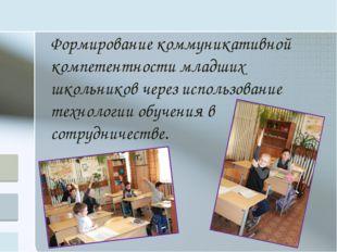 Формирование коммуникативной компетентности младших школьников через использ