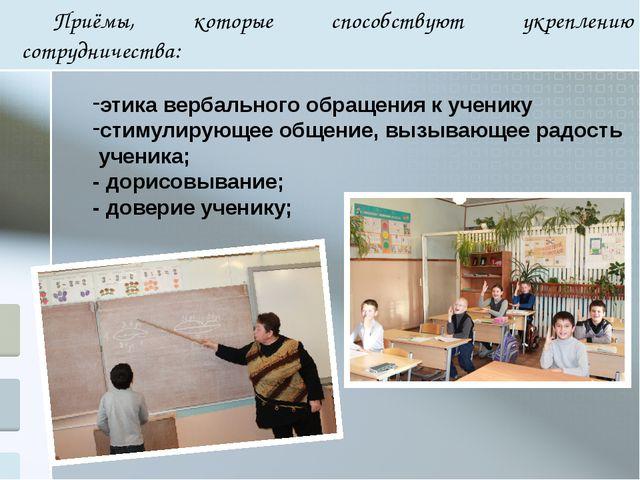 этика вербального обращения к ученику стимулирующее общение, вызывающее радо...