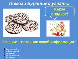 Печенье – источник какой информации? Зрительной Обонятельной Звуковой Осязате