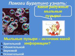 Мыльные пузыри – источник какой информации? Зрительной Обонятельной Звуковой