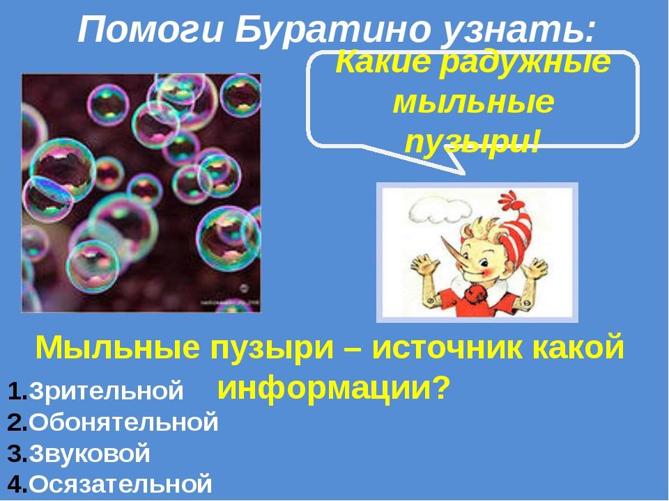 Мыльные пузыри – источник какой информации? Зрительной Обонятельной Звуковой...