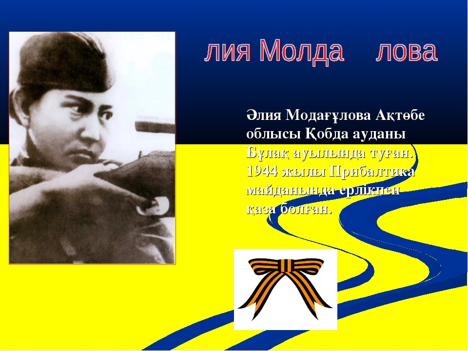 Әлия Модағұлова Ақтөбе облысы Қобда ауданы Бұлақ ауылында туған. 1944 жылы Пр...