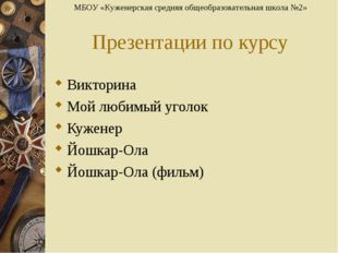 Презентации по курсу Викторина Мой любимый уголок Куженер Йошкар-Ола Йошкар-О