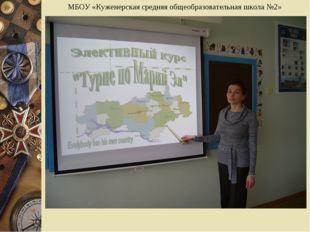 МБОУ «Куженерская средняя общеобразовательная школа №2»