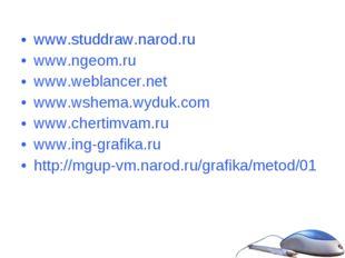 www.studdraw.narod.ru www.ngeom.ru www.weblancer.net www.wshema.wyduk.com www