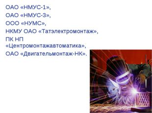 ОАО «НМУС-1», ОАО «НМУС-3», ООО «НУМС», НКМУ ОАО «Татэлектромонтаж», ПК НП «Ц