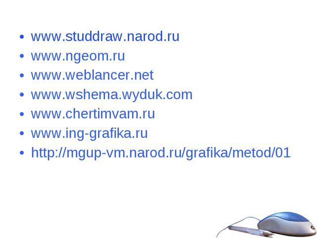 www.studdraw.narod.ru www.ngeom.ru www.weblancer.net www.wshema.wyduk.com www...