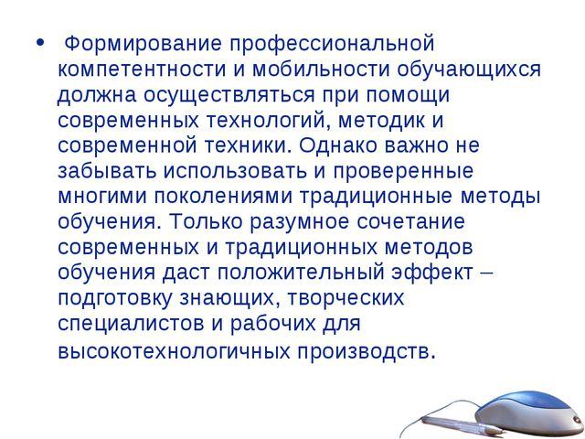 Формирование профессиональной компетентности и мобильности обучающихся должн...