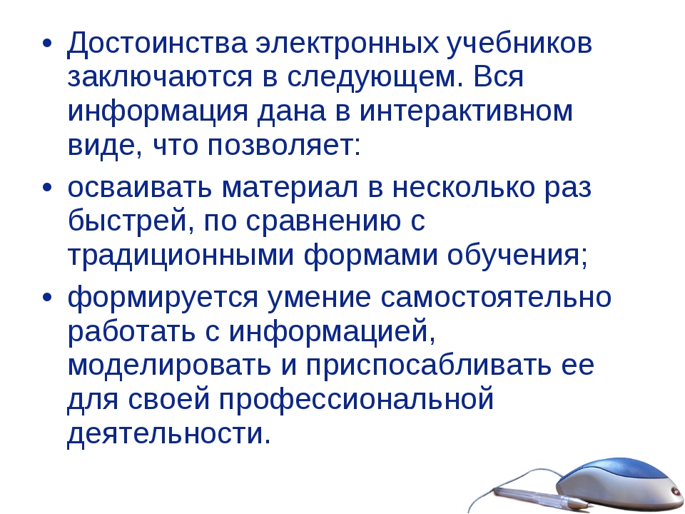 Достоинства электронных учебников заключаются в следующем. Вся информация дан...