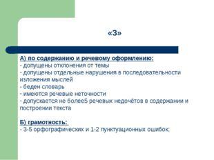 «3» А) по содержанию и речевому оформлению: - допущены отклонения от темы доп