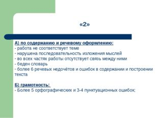 «2» А) по содержанию и речевому оформлению: - работа не соответствует теме на