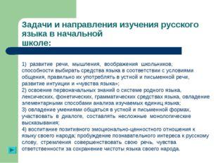 Задачи и направления изучения русского языка в начальной школе: 1) развитие р