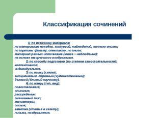 Классификация сочинений 1) по источнику материала: по материалам походов, экс