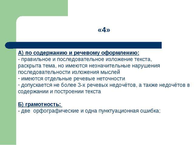«4» А) по содержанию и речевому оформлению: - правильное и последовательное и...