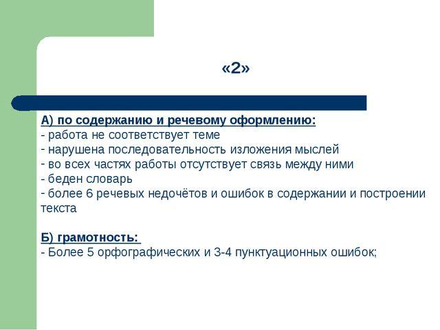 «2» А) по содержанию и речевому оформлению: - работа не соответствует теме на...