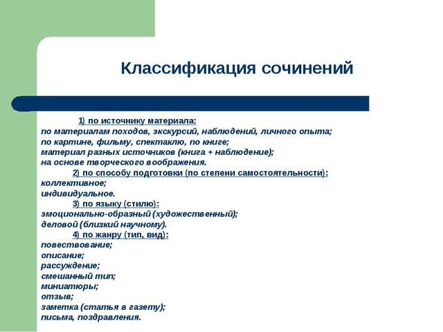 Классификация сочинений 1) по источнику материала: по материалам походов, экс...