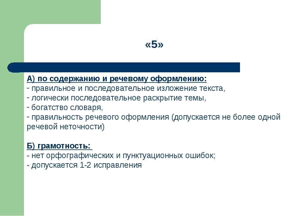 «5» А) по содержанию и речевому оформлению: правильное и последовательное изл...