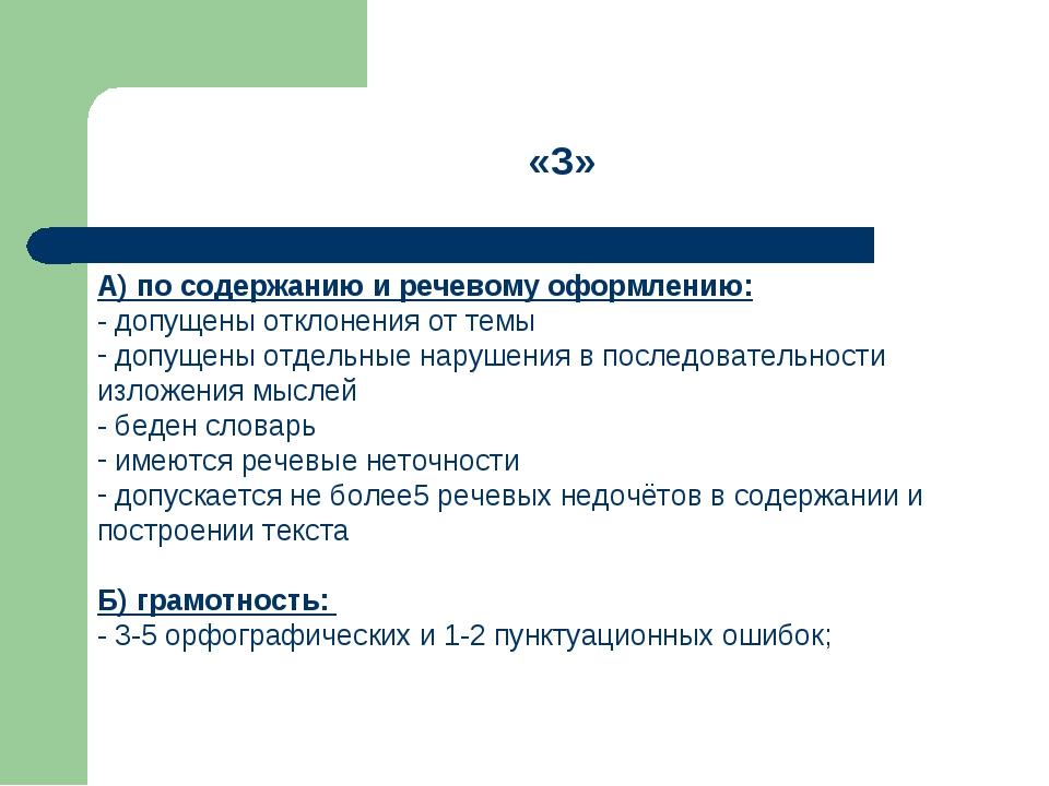 «3» А) по содержанию и речевому оформлению: - допущены отклонения от темы доп...