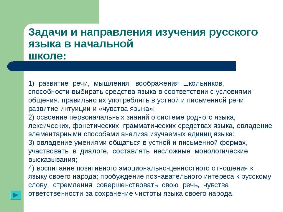 Задачи и направления изучения русского языка в начальной школе: 1) развитие р...