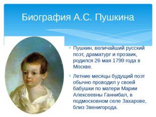Пушкин, величайший русский поэт, драматург и прозаик, родился 26мая1799 год