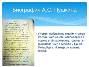 Пушкин побывал во многих уголках России, жил на юге, отправлялся в ссылку в М