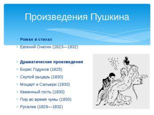 Роман в стихах Евгений Онегин (1823—1832) Драматические произведения Борис Го