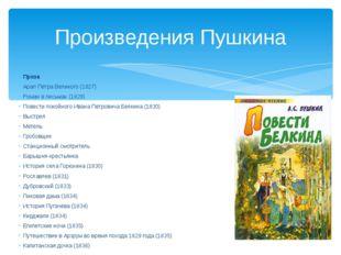 Проза Арап Петра Великого (1827) Роман в письмах (1829) Повести покойного Ива