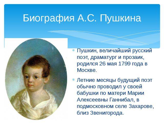 Пушкин, величайший русский поэт, драматург и прозаик, родился 26мая1799 год...