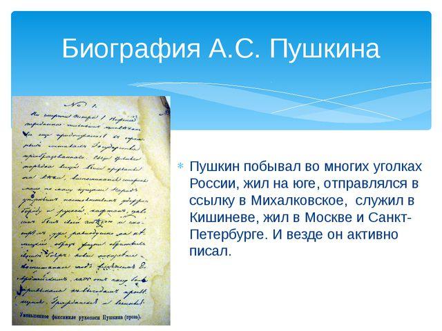 Пушкин побывал во многих уголках России, жил на юге, отправлялся в ссылку в М...