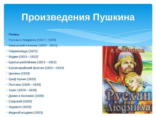 Поэмы Руслан и Людмила (1817—1820) Кавказский пленник (1820—1821) Гавриилиада...