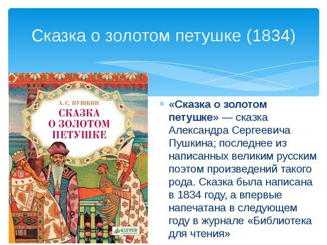 «Сказка о золотом петушке»—сказка Александра Сергеевича Пушкина; последнее...