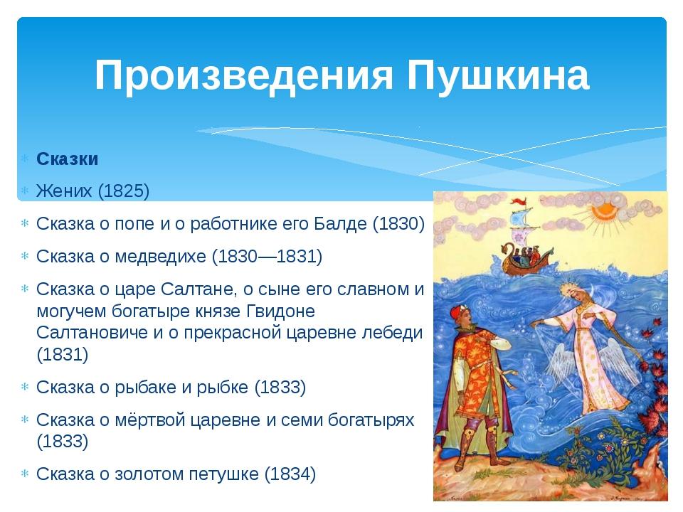 Сказки Жених (1825) Сказка о попе и о работнике его Балде (1830) Сказка о мед...