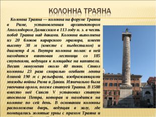 Колонна Траяна — колонна на форуме Траяна в Риме, установленная архитектором