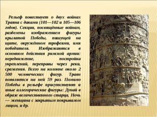 Рельеф повествует о двух войнах Траяна с даками (101—102 и 105—106 годов). Се