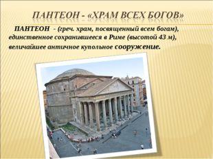 ПАНТЕОН - (греч. храм, посвященный всем богам), единственное сохранившееся в