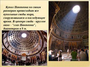 Купол Пантеона по своим размерам превосходит все купольные своды мира, сооруж
