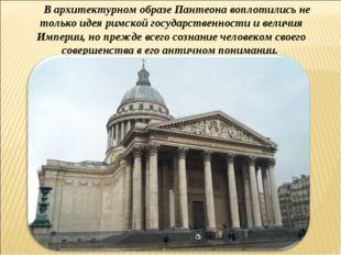 В архитектурном образе Пантеона воплотились не только идея римской государст