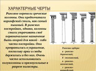 Римляне переняли греческие колонны. Они предпочитали коринфский стиль, как са