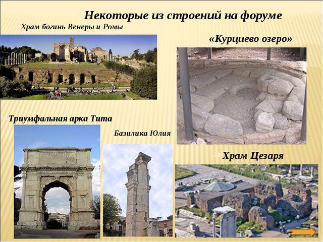 Некоторые из строений на форуме Храм богинь Венеры и Ромы Триумфальная арка Т...