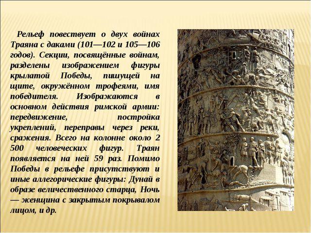 Рельеф повествует о двух войнах Траяна с даками (101—102 и 105—106 годов). Се...