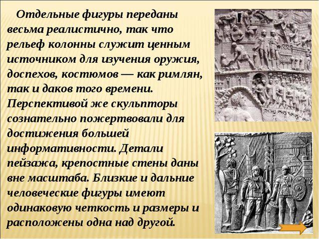 Отдельные фигуры переданы весьма реалистично, так что рельеф колонны служит ц...
