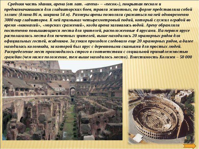 Средняя часть здания, арена (от лат. «arena» – «песок»), покрытая песком и пр...