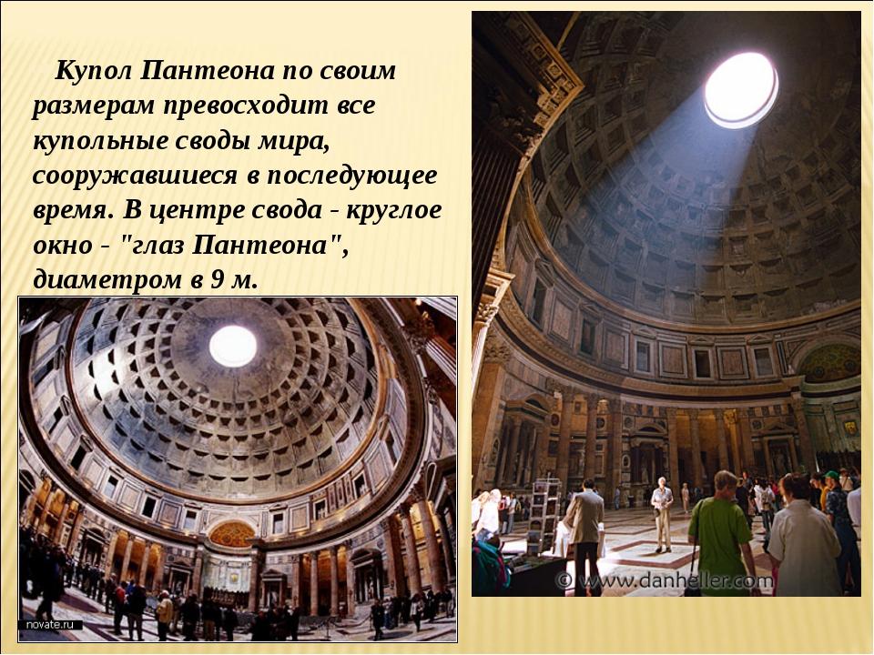 Купол Пантеона по своим размерам превосходит все купольные своды мира, сооруж...