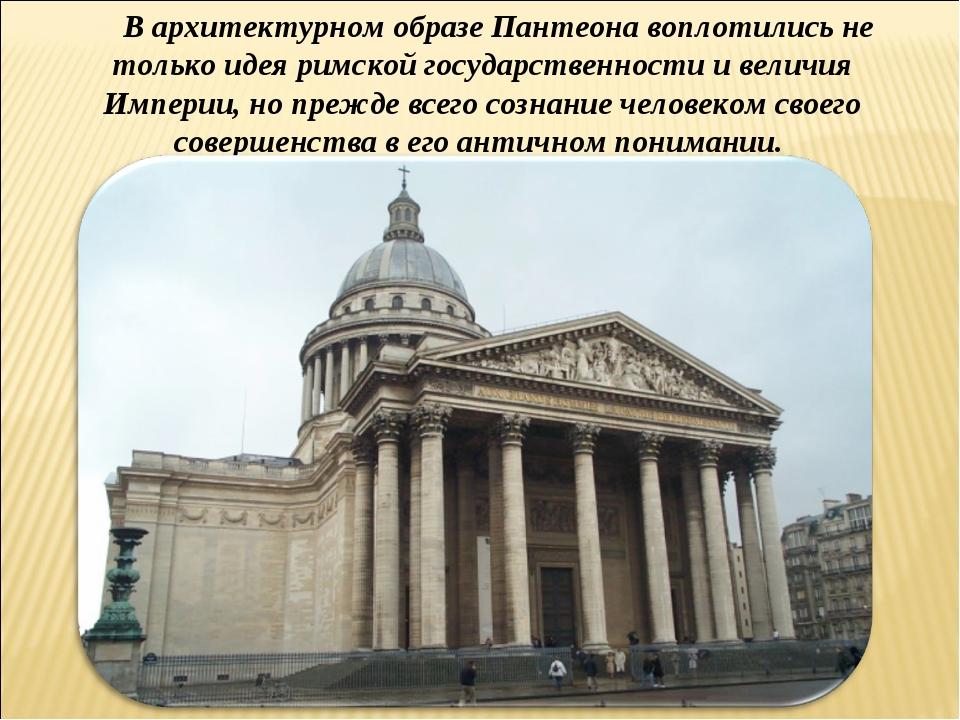 В архитектурном образе Пантеона воплотились не только идея римской государст...