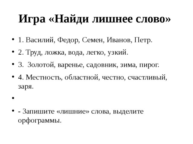 Игра «Найди лишнее слово» 1. Василий, Федор, Семен, Иванов, Петр. 2. Труд, ло...