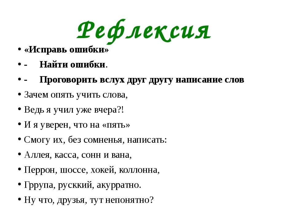 Рефлексия «Исправь ошибки» - Найти ошибки. - Проговорить вслух друг другу нап...
