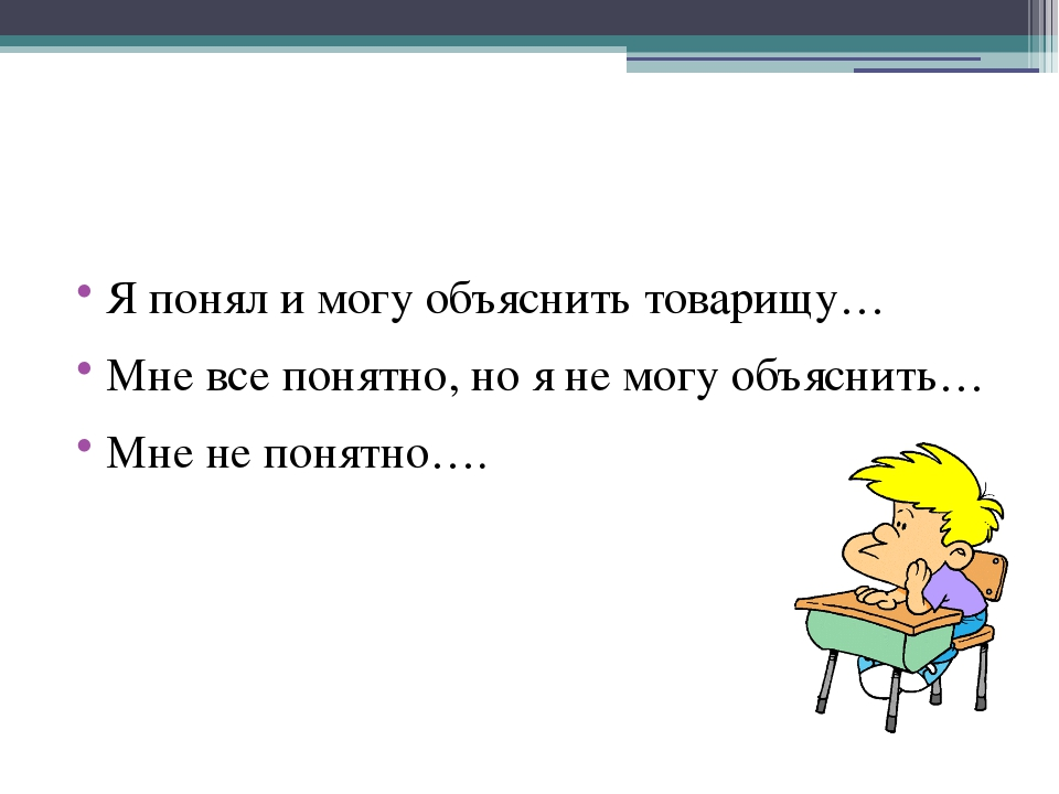 Я понял и могу объяснить товарищу… Мне все понятно, но я не могу объяснить… М...