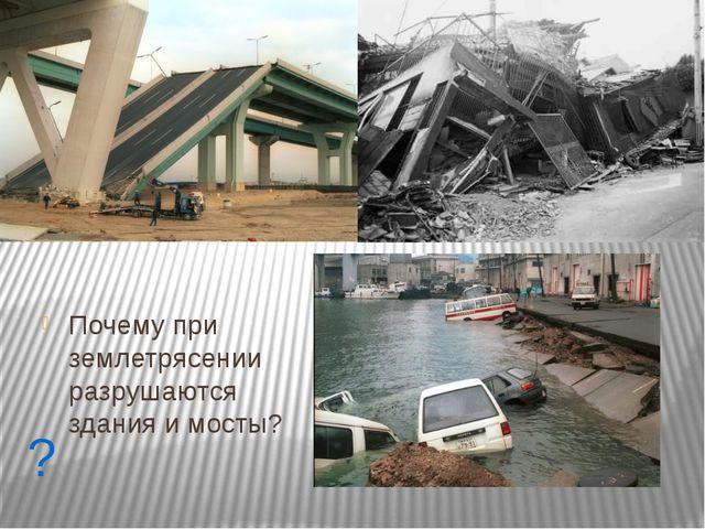 Кто виноват в этих разрушениях? Почему при землетрясении разрушаются здания и...